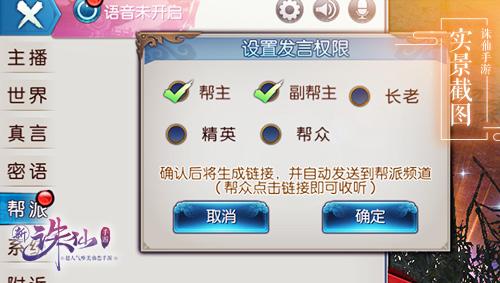《诛仙手游》灵之契约开启 交互玩法全新升级