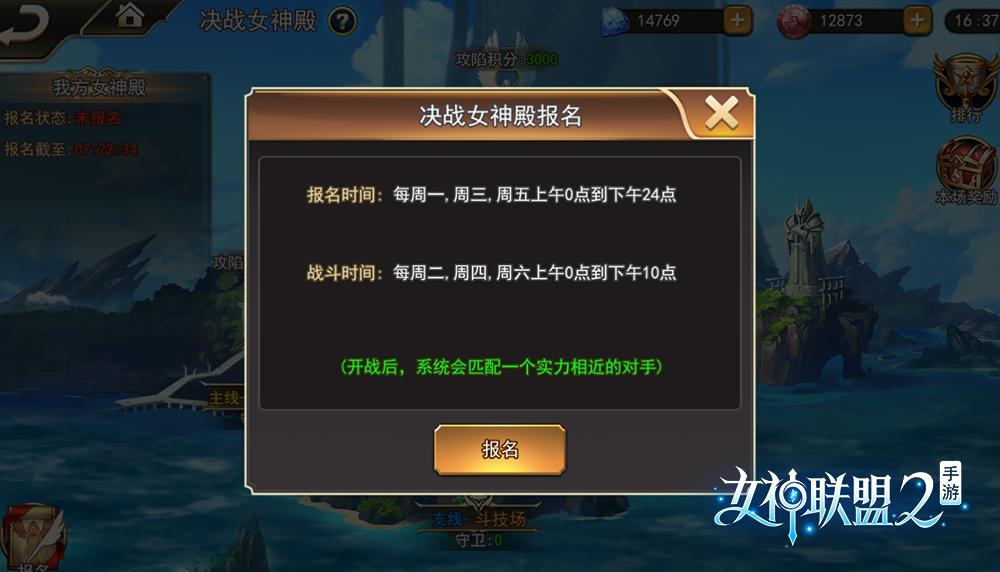 """《女神联盟2》手游""""决战女神殿""""10月17日火爆开启"""