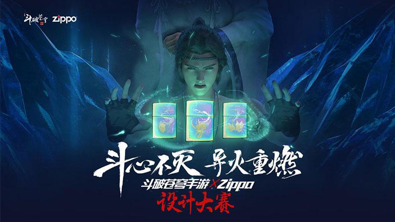 创意设计赛事登陆人民网 《斗破苍穹手游》X Zippo设计大赛完美落幕!