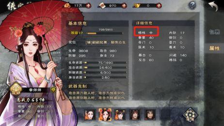 群侠传手游伙伴阵容搭配推荐