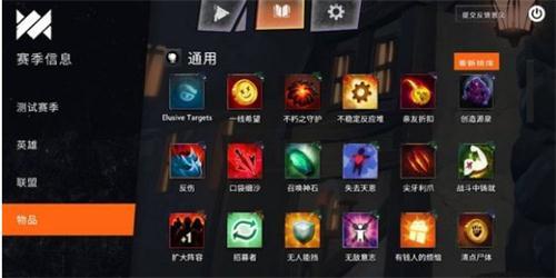 刀塔霸业iOS版