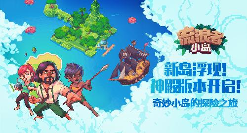 揭开神殿的神秘面纱《流浪者小岛》iOS新岛开放!
