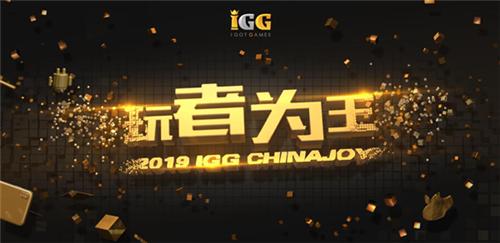 """玩者为王!IGG 2019ChinaJoy前瞻"""""""