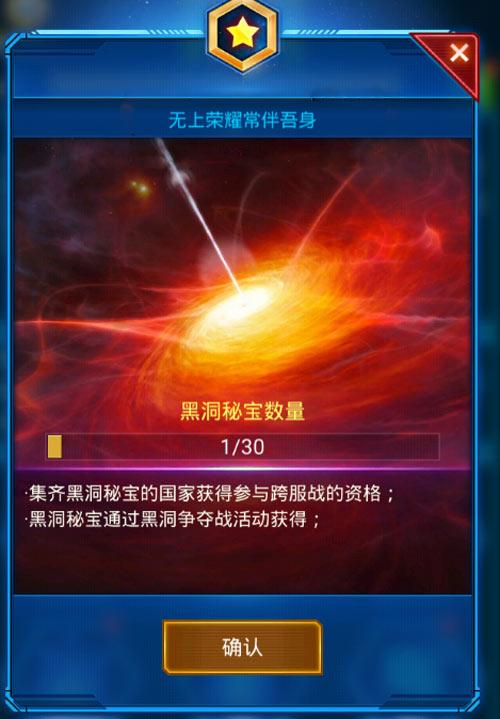 巅峰对决《银河战舰》跨服新版今日上线