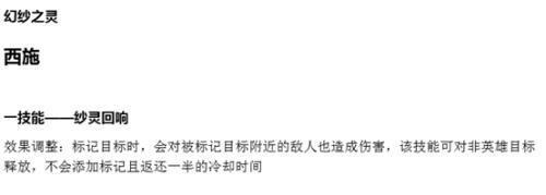 王者荣耀7月18日更新:西施首次被削弱