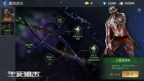 基因进化《生死狙击》手游变异体生化新阶段