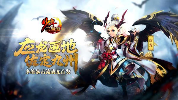 《少年三国志》全新彩金宠龙神·应龙今日正式登场