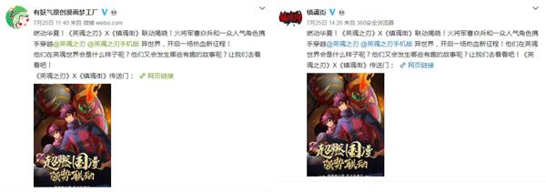 《英魂之刃》X《镇魂街》 许辰亲制漫画番外篇预告来袭!