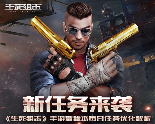 新任务来袭!《生死狙击》手游新版本每日任务优化解析