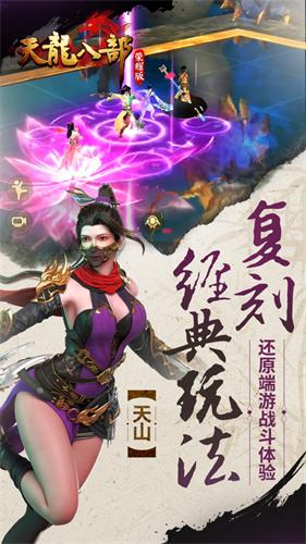 天龙八部荣耀版iOS版