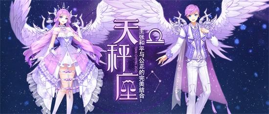 《梦幻炫舞》天秤套装:银痕星海,真理璀璨