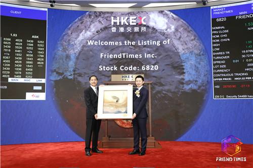 FriendTimes赴港成功上市 加快全球研运步伐