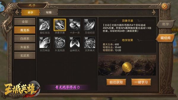 """玩家达人""""冯百招""""《王城英雄》高手PK绝技搭配(下篇)"""