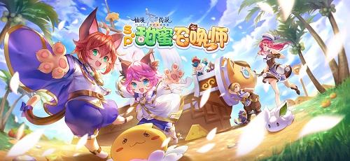 仙境传说RO树林全新SP「甜蜜召唤师」定档10月30日,一起卖萌到地老天荒!