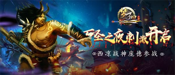 《梦三国手游》:万圣之夜刺激开启 西凉战神庞德参战