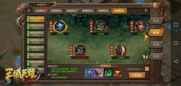 十月版本更新《王城英雄》图鉴系统好评上线