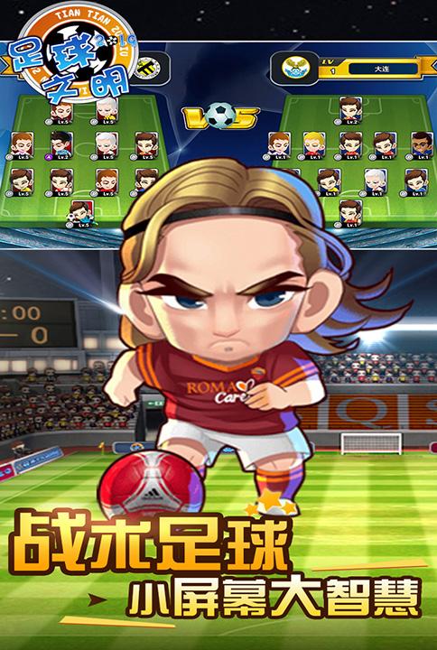 名足齐聚 我去玩足球文明BT打造世界杯梦之队