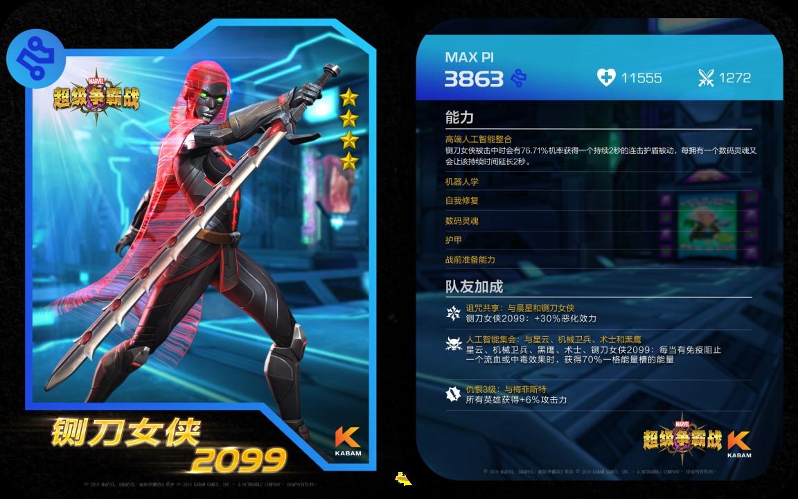 """神奇毁灭入侵《漫威:超级争霸战》25.0版本带着""""神奇先生""""来了!"""