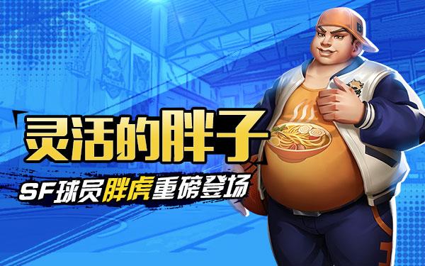 """灵活的胖子《街球艺术》SF球员胖虎重磅来袭"""""""