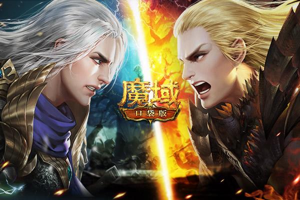 《魔域口袋版》赛事玩法证实力 指尖战斗燃热血!