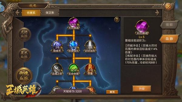 《王城英雄》全新内容:血脉天赋玩法正式公布