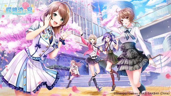 预约《樱桃湾之夏》送AKB48 Team SH 演唱会门票