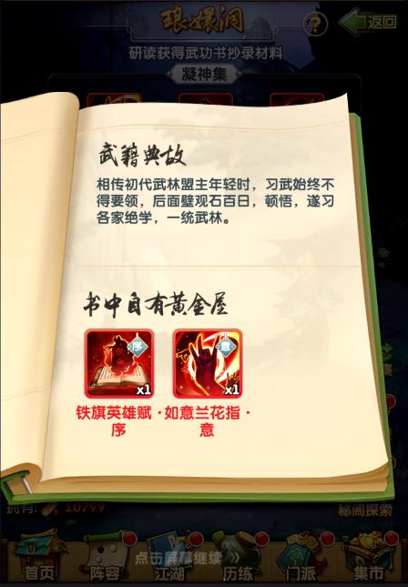 武功领悟 琅嬛福地 《大掌门2》新玩法来袭