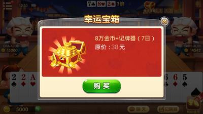 博雅香港棋牌 第3张