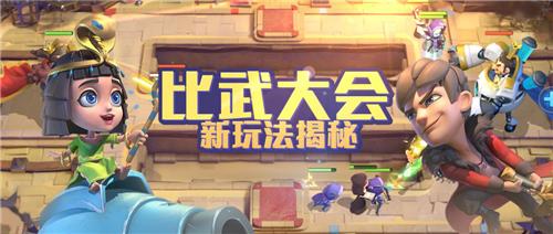《梦塔防手游》比武大会玩法更新 全新内容抢先