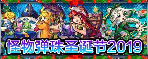 《怪物弹珠》国服圣诞节2019现已开启!