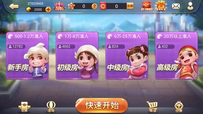 闽南天天玩棋牌 第2张