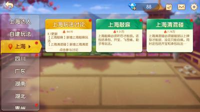 潇湘棋牌 第2张