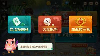江湖科技棋牌 第3张