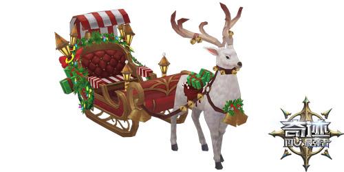 当圣诞遇到二周年庆典 《奇迹:最强者》驯鹿坐