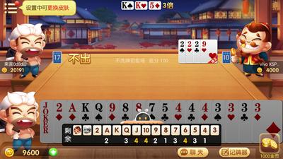 福泽轩棋牌 第2张
