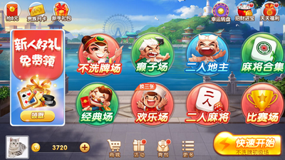玖玖棋牌游戏中心
