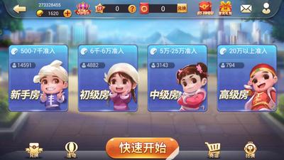 网盛棋牌斗地主 第2张