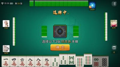 金星棋牌经典版 第2张