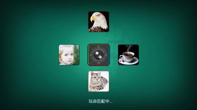 大嘴棋牌辽源刨幺 第3张