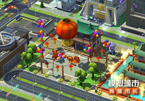 《模拟城市:我是市长》新年贺岁版本登陆苹果