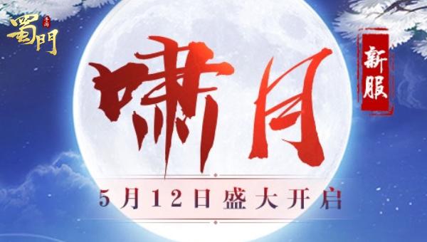 大爱无疆 《蜀门手游》护士节专属活动上线