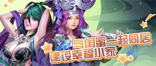 《蜀境传说》与闺蜜一起同居 仙府玩法详解