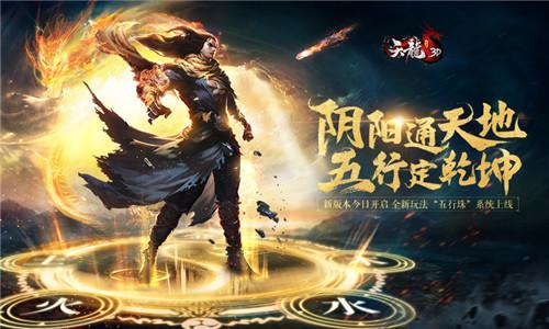 """""""五行定乾坤""""今日上线《天龙3D》夏日福利升级"""