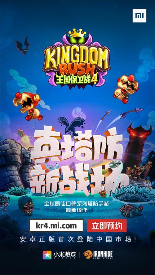 《王国保卫战4》ChinaJoy首秀今日开启,传奇塔防系列归来