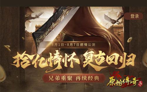 《原始传奇》亮相上海外滩,代言人娜扎在线发公测福利!