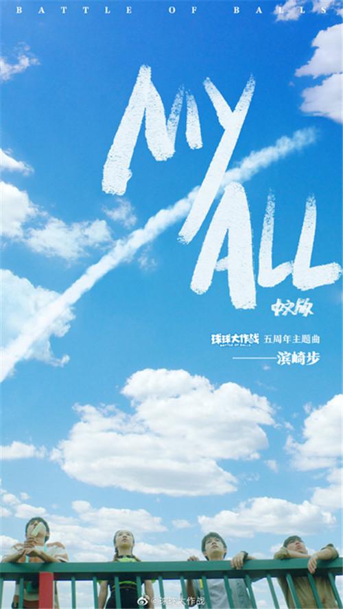 球球大作战x滨崎步 催泪之作MY ALL中文版首度公布