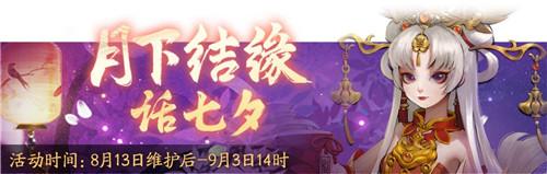 """《神都夜行录》七夕全新外观""""云中锦雀""""马上闪亮登场"""