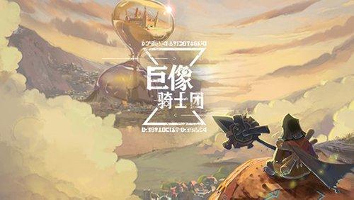 """快节奏消除卡牌《巨像骑士团》10月13日公测 """"卡牌王者""""药水哥送福利"""