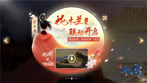 初唐江湖民俗百样!《花与剑》国庆节活动即将上线