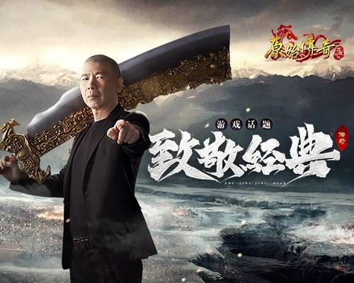 《原始传奇》全新资料片,冯小刚穿越时空致敬经典!